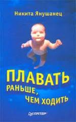 Плавать раньше чем ходить Никита Янушанец