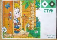 Детский календарь - спонсор