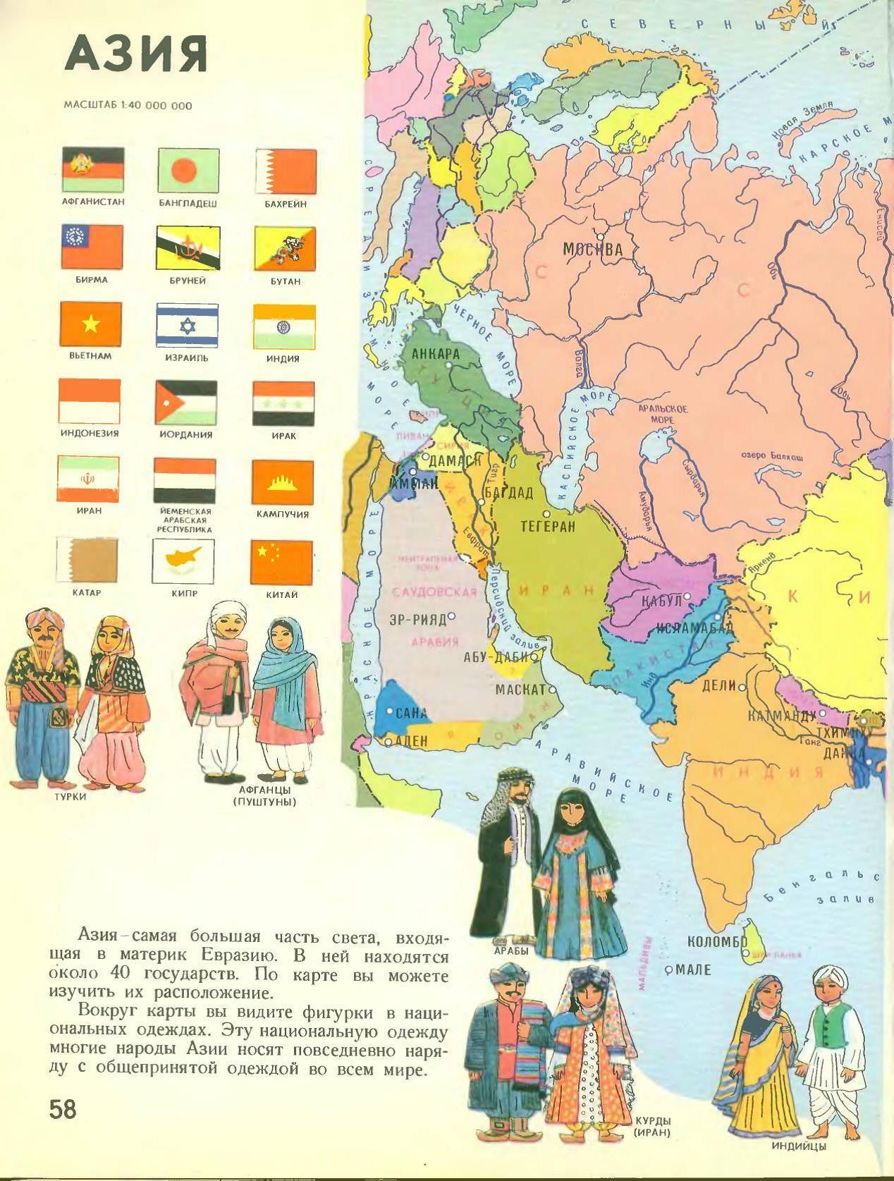 география для детей знакомство