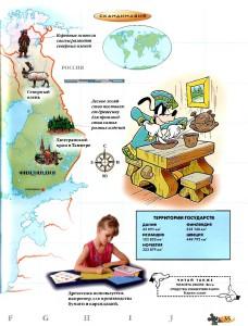 geografiya-dlya-detey_11