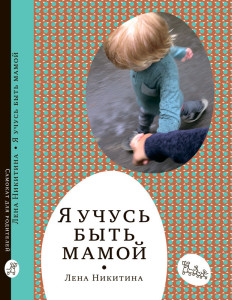 Я учусь быть мамой - Лена Никитина