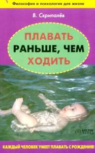 плавать раньше чем ходить
