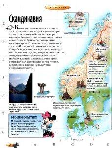 geografiya-dlya-detey_10
