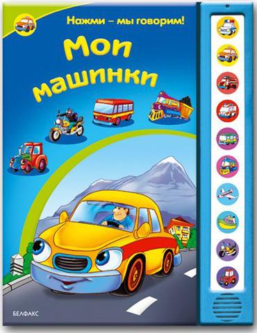 Книга о машинах