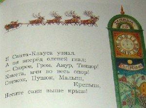 Олени в упряжке Санта-Клауса