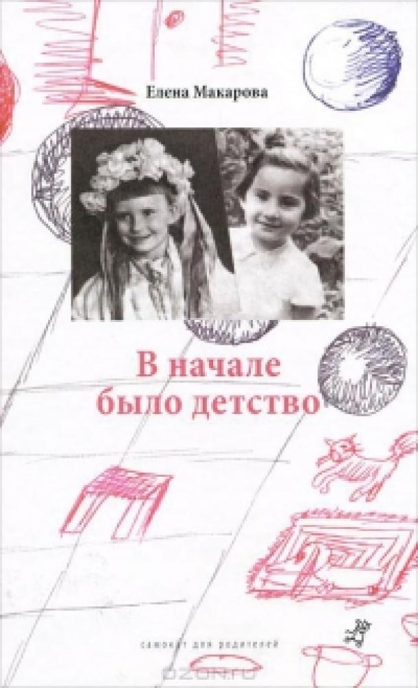 книги Елены Макаровой