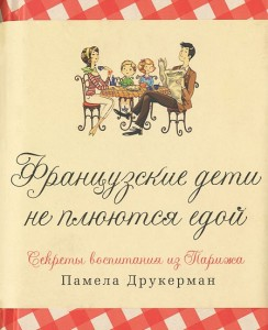 Памела Друкерман Французские дети не плюются едой