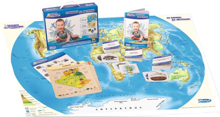 Занимательная География для малышей